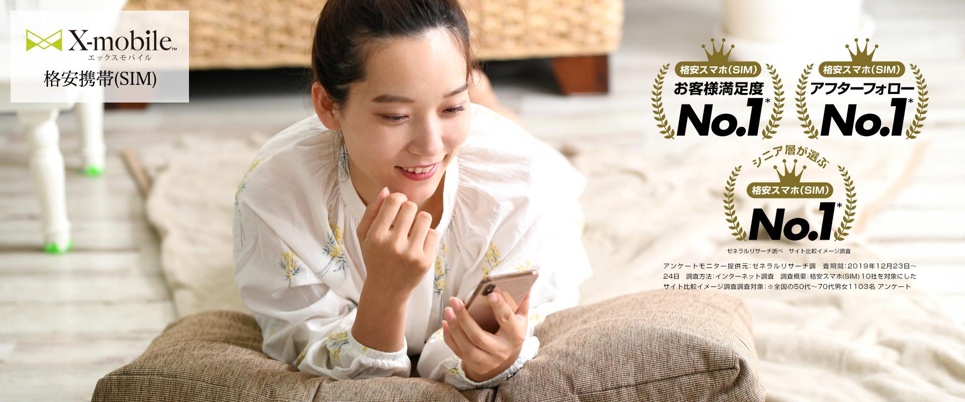 エックスモバイル 格安携帯(SIM)No.1 イメージ画像